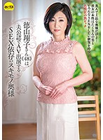 徳山翔子さん(48)は、夫公認でAV出演するSEX依存のスキモノ奥様 ダウンロード
