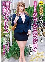 金髪デカ尻120cmサイズの英会話教師ジューン・ラブジョイを堕とす調教SEX ダウンロード