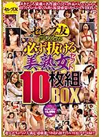 セレブの友Presents 必ず抜ける美熟女セット10枚組BOX