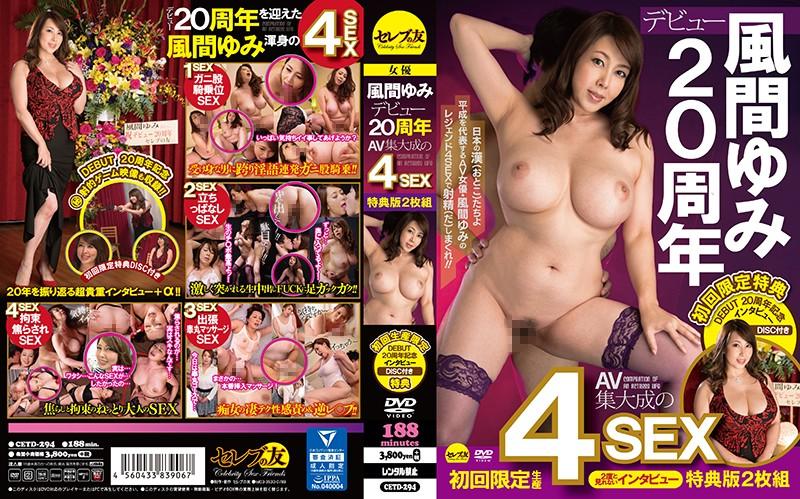 風間ゆみデビュー20周年 AV集大成の4SEX 特典版