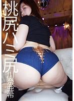 桃尻ハミ尻 川奈亜希 ダウンロード