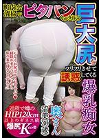町内会清掃でピタパンくっきりの巨大尻をフリフリさせて誘惑してくる爆乳痴女奥さん 留美(30歳) ダウンロード