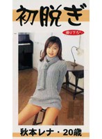 初脱ぎ 秋本レナ 20歳