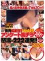街角GET!Vol.15アンケート胸チラ 怒涛の222連発!!222名