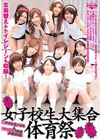 走る!飛ぶ!!揺れる!!! 女子校生大集合 体育祭 ダウンロード