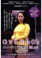 OVER 60'Sシックスティーズ ビューティフル熟女MAP 三都物語篇