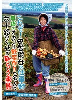 これぞ!田舎熟女の仕事師 美瑛のオカンは野菜作りの名人で六十路のくせに恥じらう痴態 ダウンロード