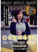 OVER60'Sオーバーシックスティーズ ビューティフル熟女MAP 伏見浪漫物語〜六十路ならではの豊饒ボディ〜