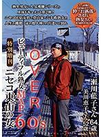 OVER60'Sオーバーシックスティーズ ビューティフル熟女MAP 特別増刊 ニセコ東山の女 ダウンロード