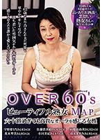 OVER60'Sオーバーシックスティーズ ビューティフル熟女MAP 六十路過ぎても高貴なオーラを感じる女性 ダウンロード