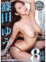 篠田ゆうが88cmムッチリぷるぷる美巨尻で男を責めつづける8時間