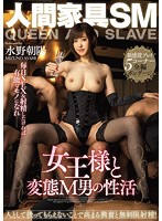人間家具SM女王様と変態M男の性活 [CJOD107]