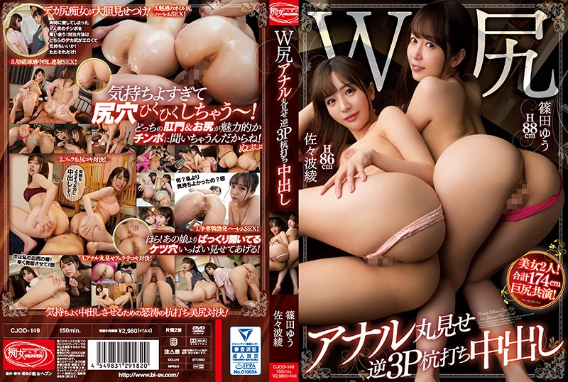 CJOD-149 Double Booty Assholes On Display In This Creampie Reverse Threesome Yu Shinoda Aya Sazanami
