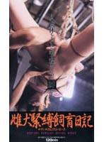 雌犬緊縛飼育日記(2) cjz002のパッケージ画像