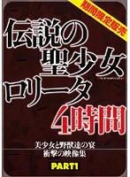 期間限定販売 伝説の聖少女ロ●ータ4時間 PART1 ダウンロード