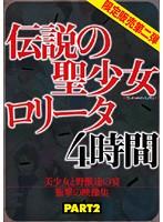 限定販売第二弾 伝説の聖少女ロ●ータ4時間 PART2 ダウンロード