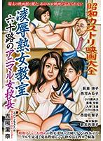 昭和カストリ映画大全 凌●熟女教室 六十路のアニマル女校長 ckmd00005のパッケージ画像