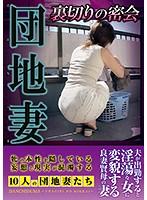 団地妻 裏切りの密会 ckmd00007のパッケージ画像