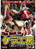 The Best of ケラ工房