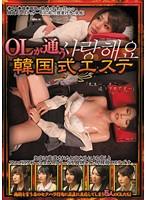 OLが通う韓国式エステ ダウンロード