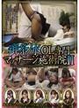 御茶ノ水OL専門マッサージ施術院II(club00043)