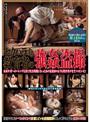 教え子の女子柔道部員にセクハラする教育者の強●盗撮(club00047)