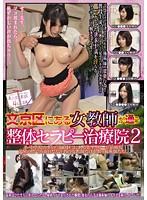 文京区にある女教師が通う整体セラピー治療院2 ダウンロード