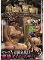 セレブ人妻温泉旅行 悪徳オイルマッサージ2(club00073)
