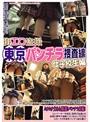 街エロ盗撮 東京パンチラ捜査線 女子校生編(club00081)