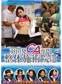 羽田発 CA専門整体施術院VIII(club00082)