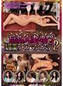 巨乳人妻専門 媚薬アロマエステ2(club00084)