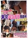 街エロ盗撮 東京パンチラ捜査線 女子校生編2(club00115)