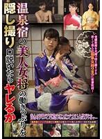 温泉宿の美人女将の働きっぷりを隠し撮り 口説いたらヤレるか ダウンロード