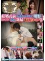 結婚式前に写真スタジオで撮影するカップルの新郎が待つ隣で新婦を寝取りレ●プ3(club00167)