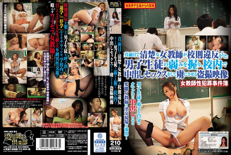 真面目で清楚な女教師が校則違反をした男子生徒の弱みを握り、校内で中出しセックスをして虜にさせる盗撮映像 パッケージ画像