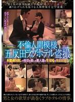 不倫人間模様五反田ラブホテル盗撮【club-237】