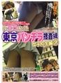 街エロ盗撮 東京パンチラ捜査線 女子校生編7(club00238)