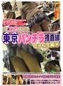 街エロ盗撮 東京パンチラ捜査線 女子校生編8