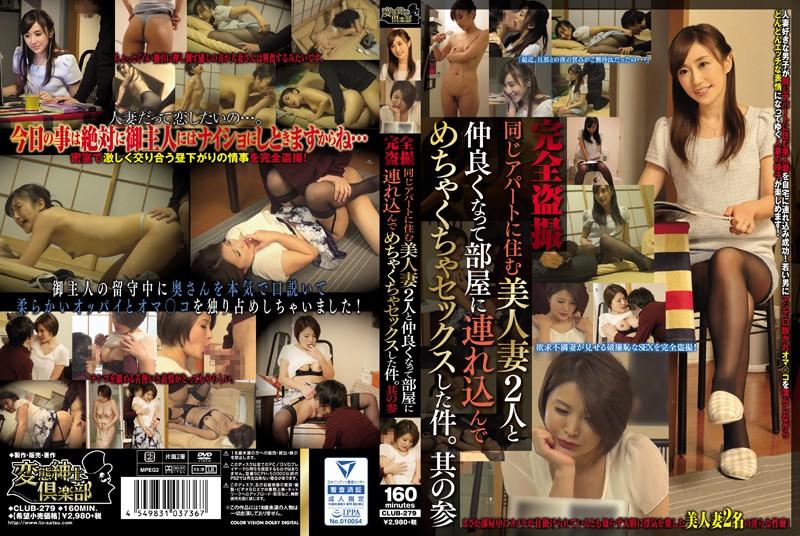 CLUB-279 完全盗撮 同じアパートに住む美人妻2人と仲良くなって部屋に連れ込んでめちゃくちゃセックスした件。其の参