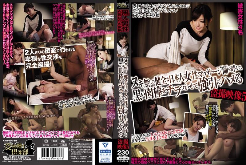 (club00292)[CLUB-292] ヌキ無しの健全な日本人女性マッサージ師を呼んで、黒い肉棒をチラつかせて強引にハメる盗撮映像5 ダウンロード