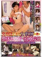 文京区にある女教師が通う整体セラピー治療院12 ダウンロード