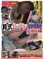 街エロ盗撮 和式トイレ放尿捜査線 丸ノ内OL編2(club00295)