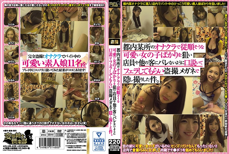 CLUB-426 This Video Chronicles An Incident At A Masturbation Club Where The Culprit Targeted The Innocent And Cute Girls And Seduced Them Secretly To Give Him A Blowjob And Secretly Recorded Everything With His Peeping Voyeur Glasses