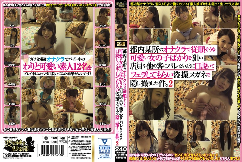 CLUB-434 This Video Chronicles An Incident At A Masturbation Club Where The Culprit Targeted The Innocent And Cute Girls And Seduced Them Secretly To Give Him A Blowjob And Secretly Recorded Everything With His Peeping Voyeur Glasses 2