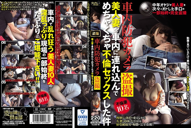 CLUB-492 Hidden Anti-Theft Cam In The Car Adulterous Car Sex With A Beautiful Married Woman