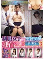 制服女子ばかりを狙う悪徳医師の乳首こねくり健康診断3
