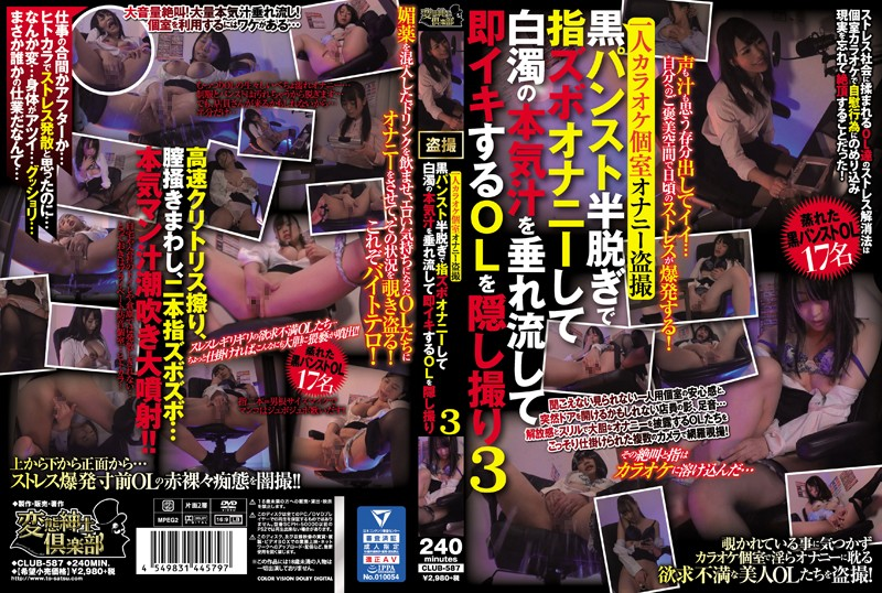 CLUB-587 She's Singing Alone In A Karaoke Box, Enjoying Masturbation, In This Peeping Video We Secretly Filmed These Office Ladies With Black Pantyhose Around Their Knees, Enjoying Finger-Banging Masturbation And Oozing Cum Facial Jizz Out Of Their Pussies And Instantly Cumming 3