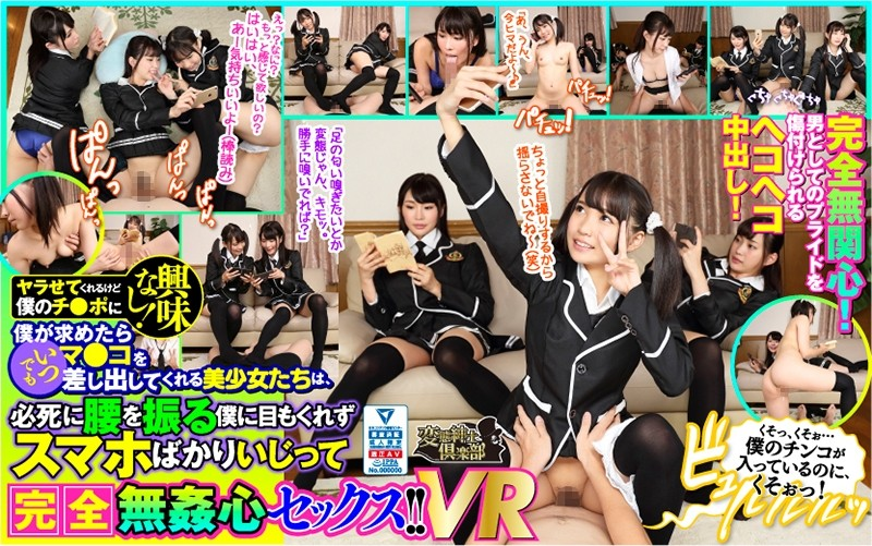 CLVR-039 【VR】 I Will Make You Feel Bad But My Thigh ● I Am Not Interested In Po! The Beautiful Girls Who Will Always Give Me A Coat Whenever I Ask You Will Desperately Sit Back I Will Not Give An Eye To Me And Smart Enough To Get Fucked Completely Insulting Sex! !