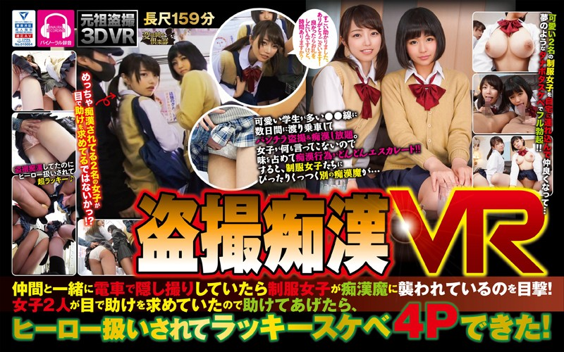 CLVR-055 【VR】 Voyeur Molester VR Witnessed That Uniform Girls Are Being Attacked By The Perverted Demon If Taken Secretly In The Train With The Fellow!Since Two Girls Were Asking For Help With Their Eyes, They Helped Me, I Was Treated As A Hero And I Was Lucky Lucky 4P!