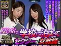 【VR】夏合宿で学校に泊まってドキドキしてたら、セクシーな...sample12